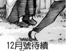 Chapter 51 in December Issue.png