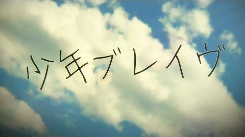 【IA】少年ブレイヴ 【自己解釈PV Full HD 未完-57%】