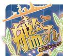 Merchandise/Light Novels