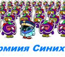 Армия Синих