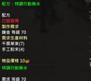 鍊金/Level