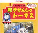New Thomas the Tank Engine Vol.1