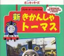 New Thomas the Tank Engine Vol.2
