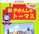 New Thomas the Tank Engine Vol.5