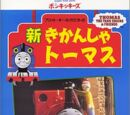 New Thomas the Tank Engine Vol.6