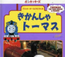 Thomas the Tank Engine Vol.5 (Japanese VHS)