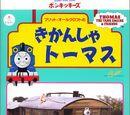 Thomas the Tank Engine Vol.7 (Japanese VHS)