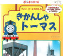 Thomas the Tank Engine Vol.9 (Japanese VHS)