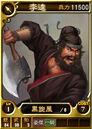 Li Kui (ROTK12TB).jpg