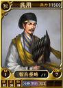 Wu Yong (ROTK12TB).jpg