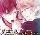 Diabolik Lovers VERSUS 1 Ayato VS Shu