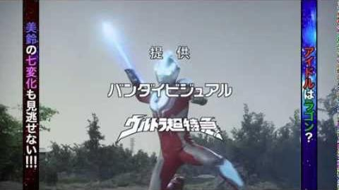 Ultraman Ginga Episode 3 English Sub