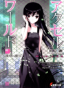 Accel World Volume 08.png