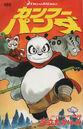 Kfp-manga-cover.jpg