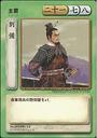 Liu Bei (ROTK TCG).png