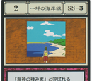 Plot of Beach (G.I card)