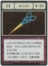 Connection Severing Scissors (G.I card) =scan=.png