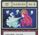 Angel's Breath (G.I card)