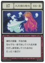 Breath of Archangel (G.I card) =scan=.png