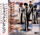 Yu Yu Hakusho: Colección sinfónica 1