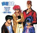 Yu Yu Hakusho: Original Soundtrack 2