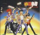 Yu Yu Hakusho: Música de Batalla 1