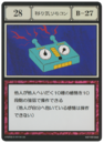 Capricious Remote (G.I card) =scan=.png