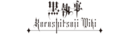 Kuroshitsuji-Wiki-wordmark.png