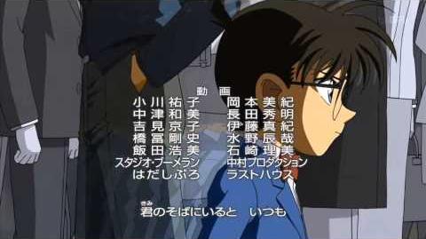 Detective Conan - Ending 29 (Jap) HD (Yuki Doke no Ano Kawa no Nagare no You ni - U-ka saegusa)