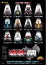 MS017 teaser poster.png