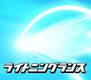 Lightning Lance