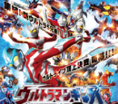 Ultraman Ginga: Theater Special Ultra Monster ☆ Hero Battle Royal!