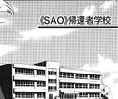 SAO Survivor School (manga).png