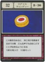 Parrot Candy (G.I card) =scan=.png