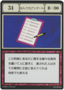 Universal Survey (G.I card) =scan=.png