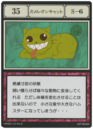 Chameleon Cat (G.I card) =scan=.png