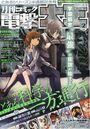 December 2013 Dengeki Daioh-cover.jpg