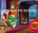 Встреча по-русски