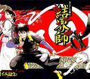 Chapter 001: Yoshimori and Tokine