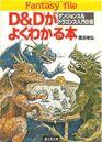 D&Dgayokuwakaruhon.jpg