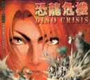 Dino Crisis Issue 5