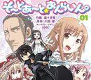 4-Koma (Sword Art Online)