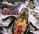 Crocodile (1980 film)