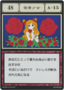 Aromatherapy Girl (G.I card) =scan=.png