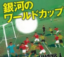 Ginga no World Cup