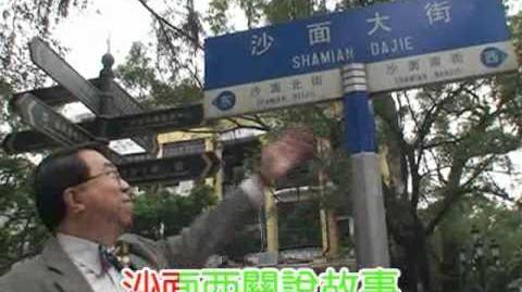 小明上廣州