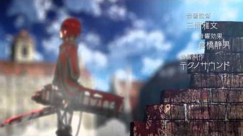Shingeki no Kyojin 進撃の巨人 OP 2 Opening 2 - Jiyuu no Tsubasa