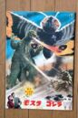 1970 MOVIE GUIDE - TOHO CHAMPION FESTIVAL MOTHRA VS. GODZILLA.jpg