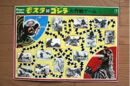 1970 MOVIE GUIDE - TOHO CHAMPION FESTIVAL MOTHRA VS. GODZILLA PAGES 3.jpg