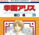 Gakuen Alice Volume 29